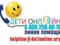 Бесплатная всероссийская служба телефонного и онлайн-консультирования для детей и взрослых «Дети онлайн»