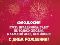 C днeм города Феодосия!!!!