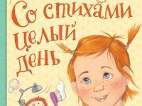 Встреча с Анастасией Орловой!