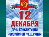 12.12.2018 в Коктебельском детском саду прошли мероприятия, посвященные Дню Конституции РФ