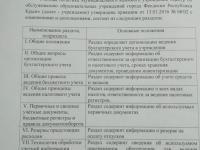 Информация об учетной политике.