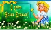 Ивана Купала